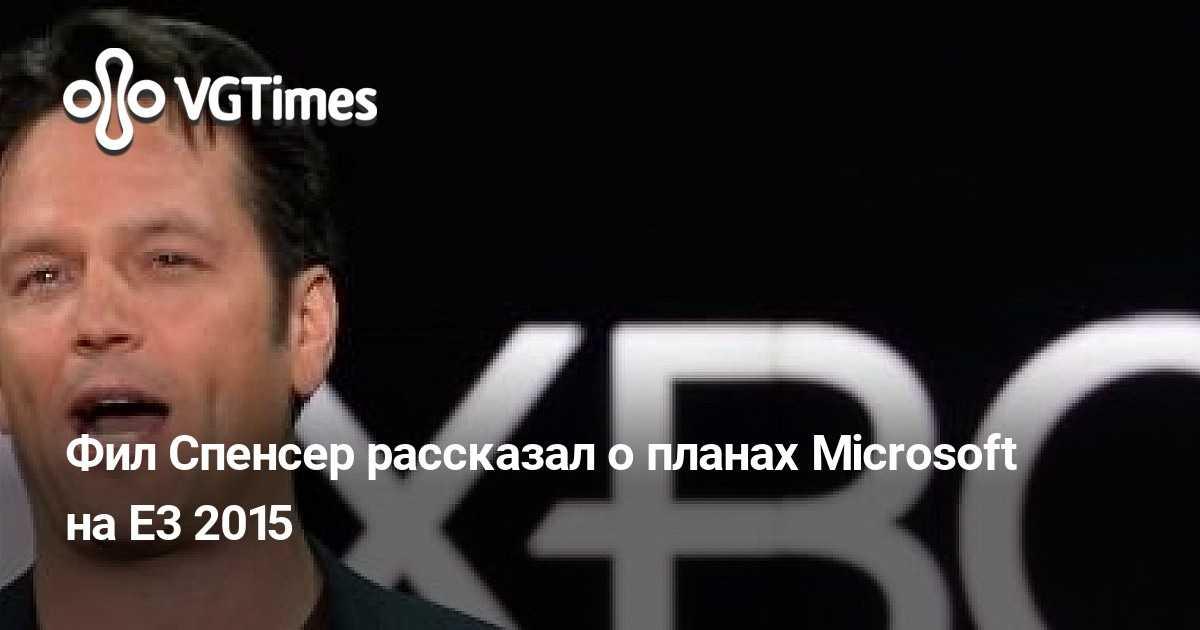Вначале текущего года руководитель Xbox Game Studios сообщил что новая модель игровой приставки будет лишена эксклюзивов после своей презентации Эта информация быстро