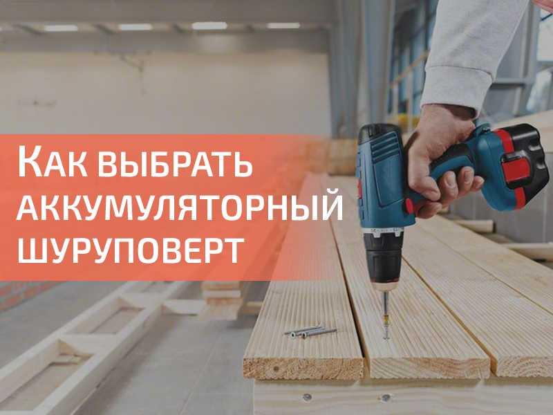 Как работает шуруповерт и конструкция инструмента — что надо знать при использовании – мои инструменты