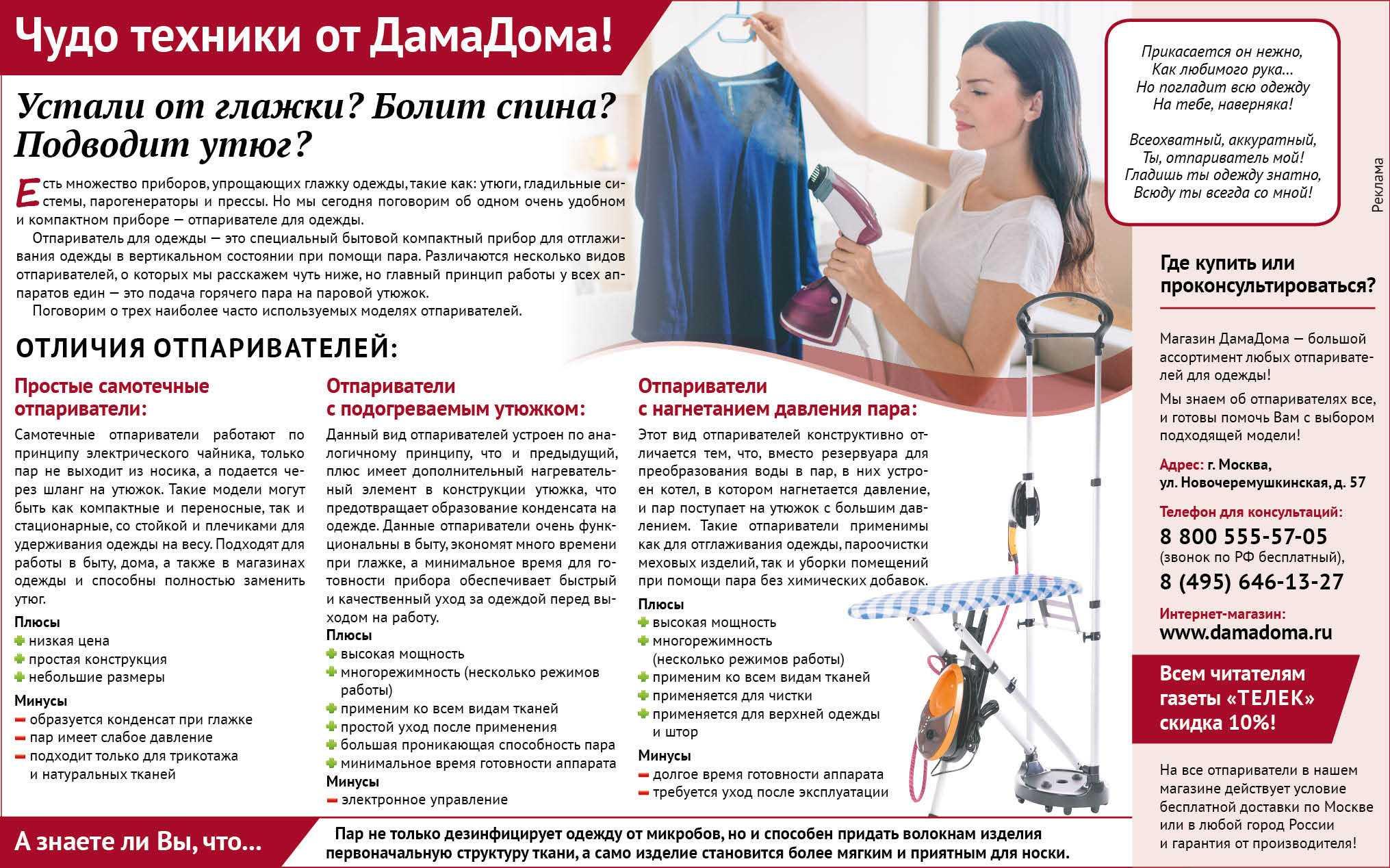 Как выбрать хороший отпариватель для одежды?