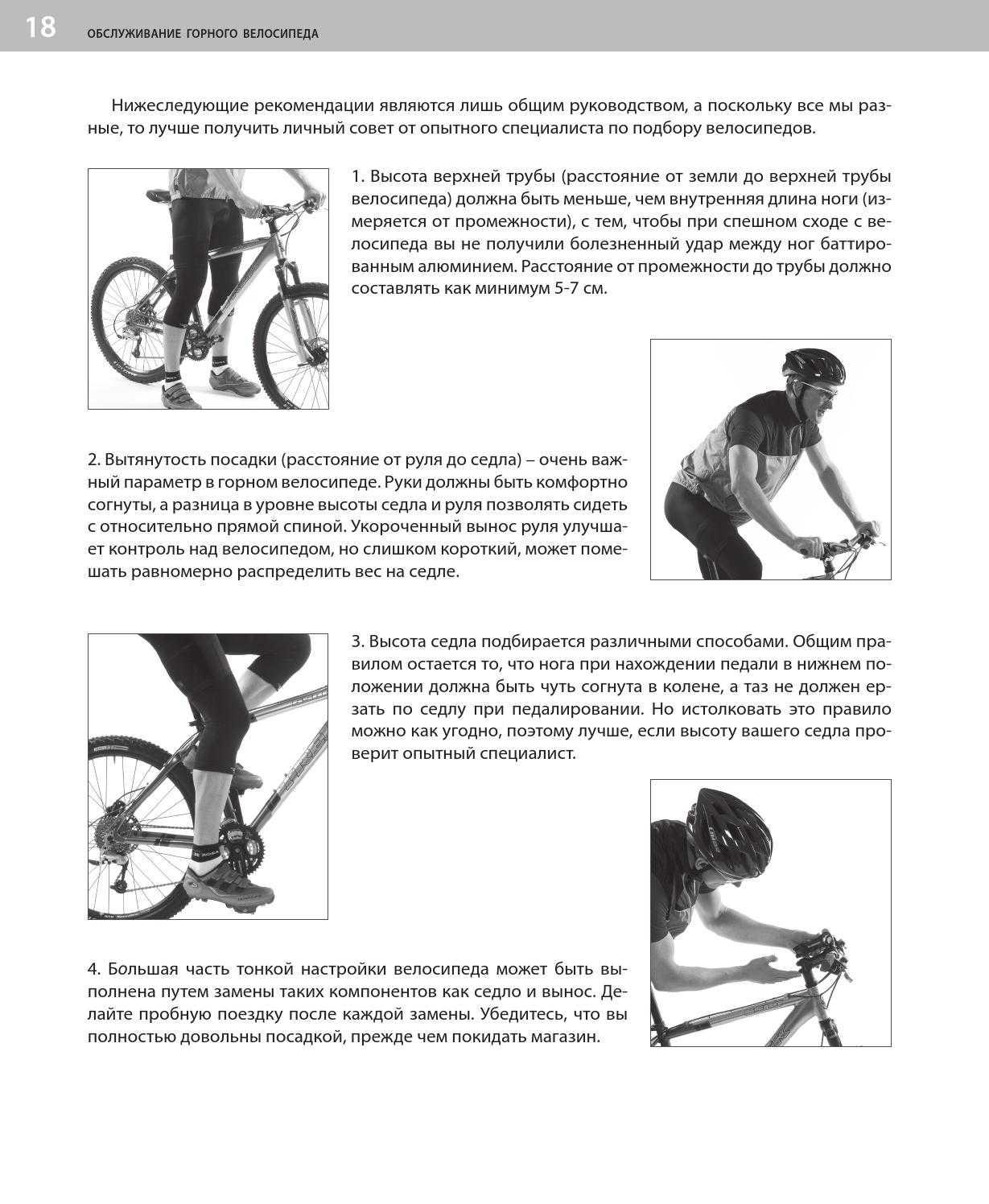 Выбирайте горный велосипед правильно Полагайтесь на советы которые даются в нашей статье Информация очень полезна для покупки велосипеда