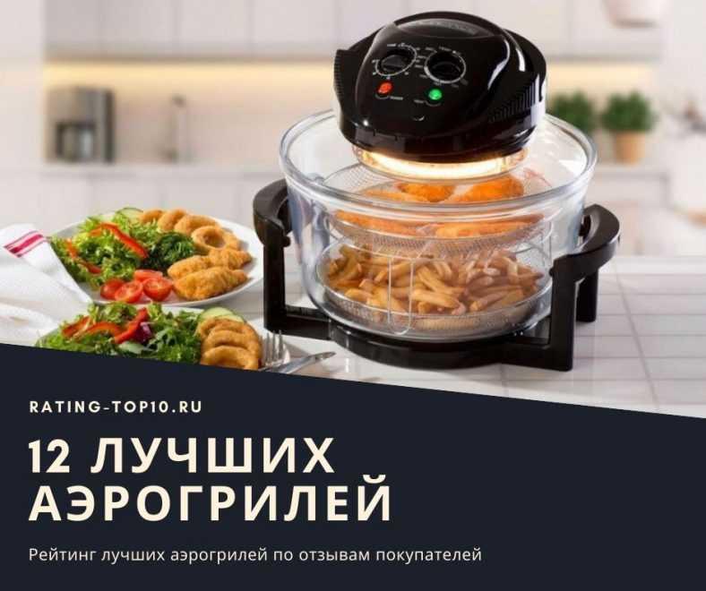 Как выбрать аэрогриль: мультифункциональный кухонный помощник