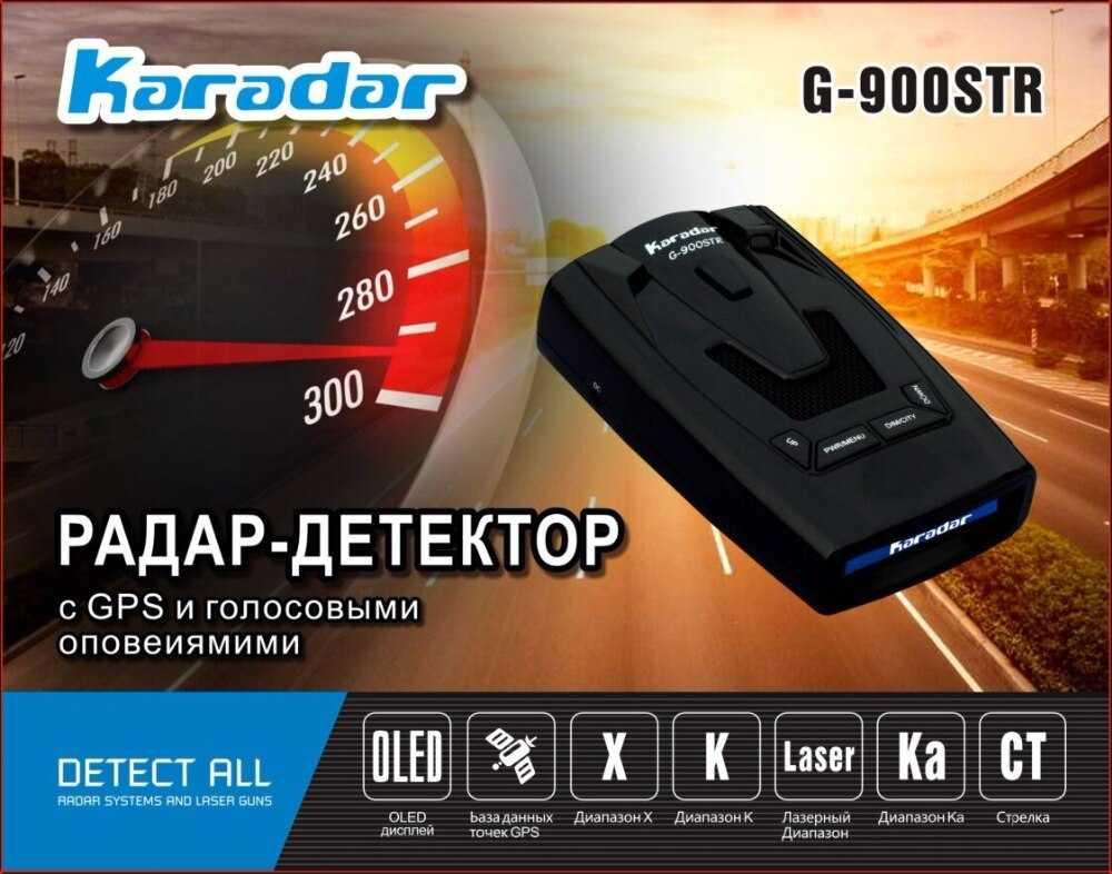 Лучший радар детектор 2021 года рейтинг за рулем   отзывы об авто