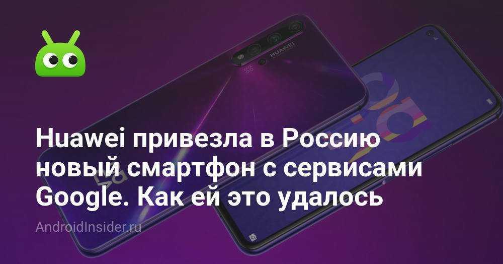 Дочерняя компания известного китайского производителя Huawei месяцемранее запустила в продажу два новых смартфона включая Honor 9X и его премиальную версию