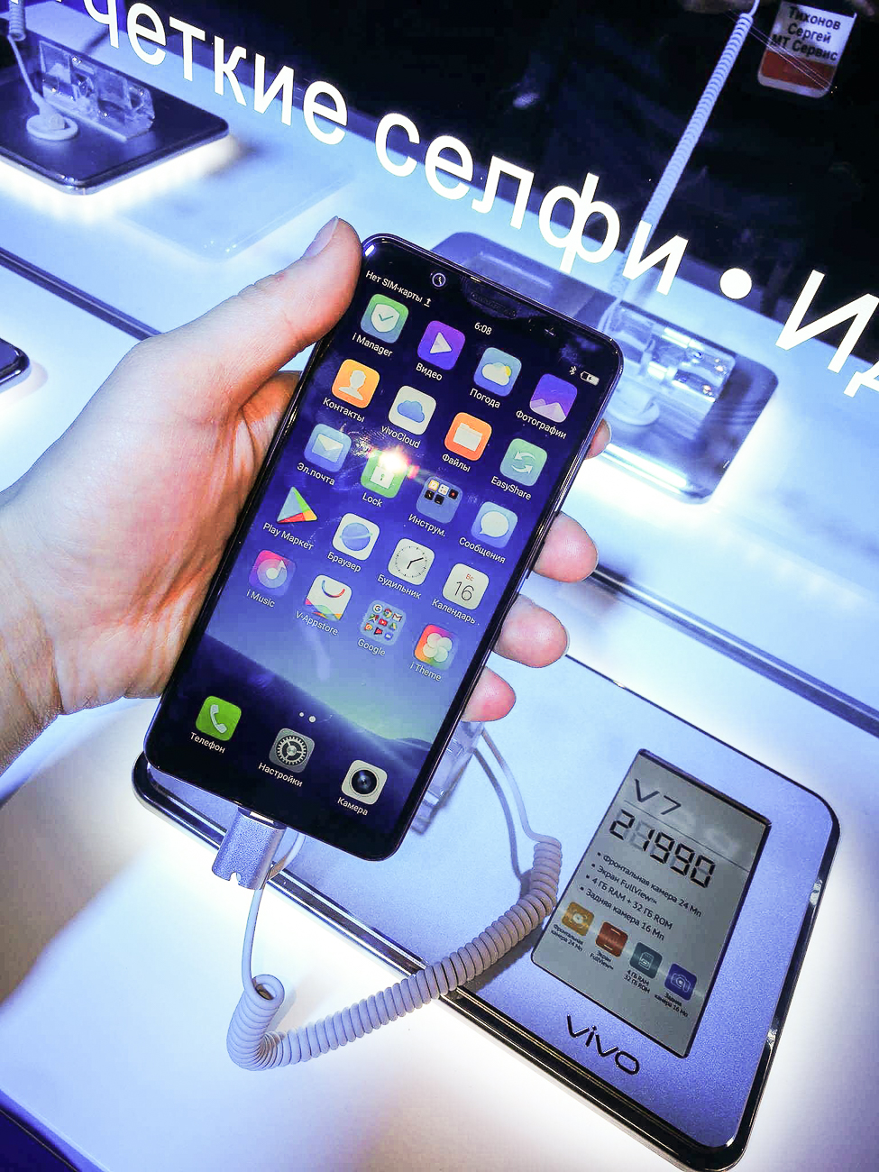 Вероятно многие пользователи помнят легендарный телефон серии Nokia 3250 имеющий подвижную нижнюю часть На такой девайс будет похож новый смартфон компании Vivo