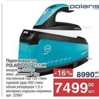Утюг на паровой станции polaris pss 7510k