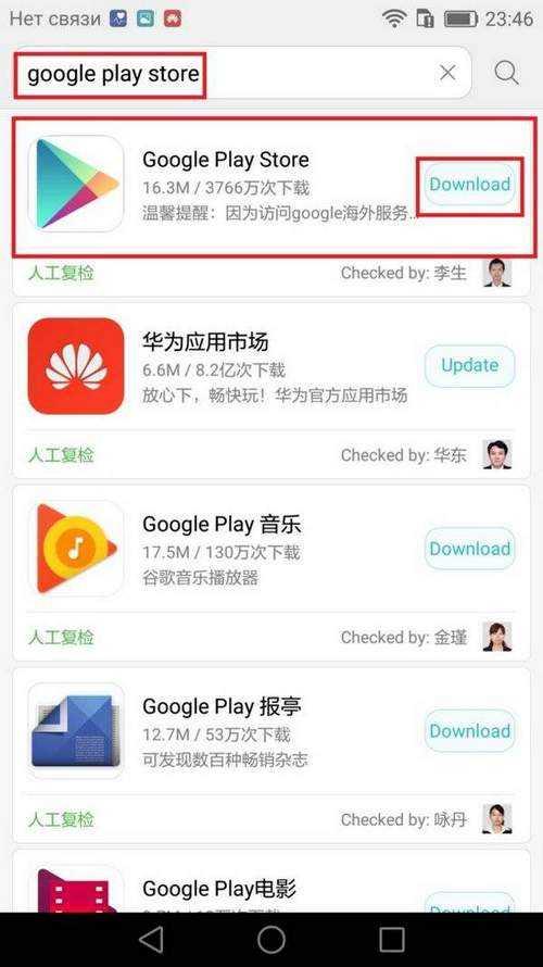 Google больше не работает с huawei. что будет дальше?