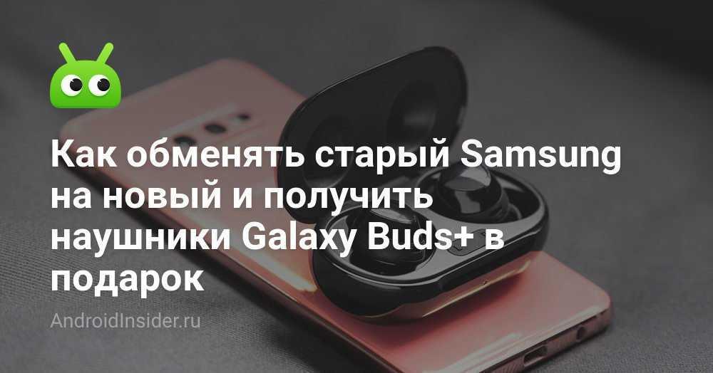 Многие пользователи гарнитуры серии Samsung Galaxy Buds включая премиальные версии стали жаловаться в компанию из-за того что беспроводные наушники сильно греются На