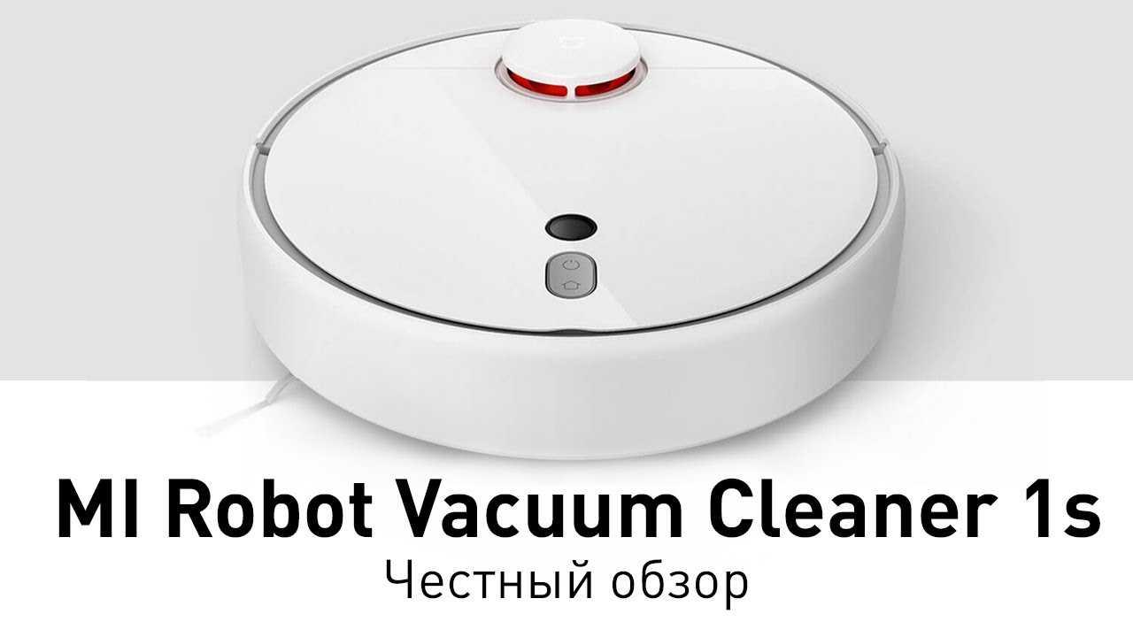 Робот-пылесос xiaomi mi robot 1s: отзыв и обзор. обновление самой первой модели
