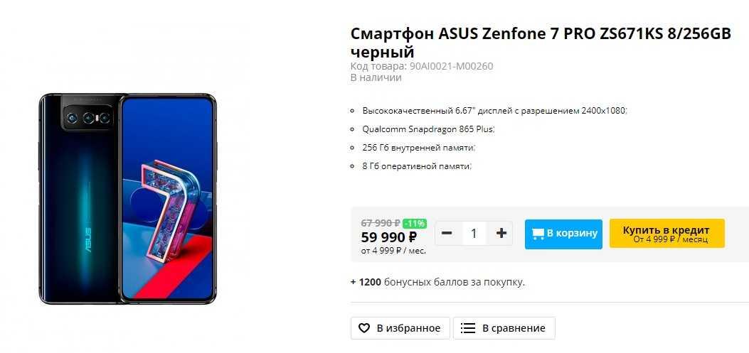 Обзор asus zenfone 7 pro: характеристики, цена
