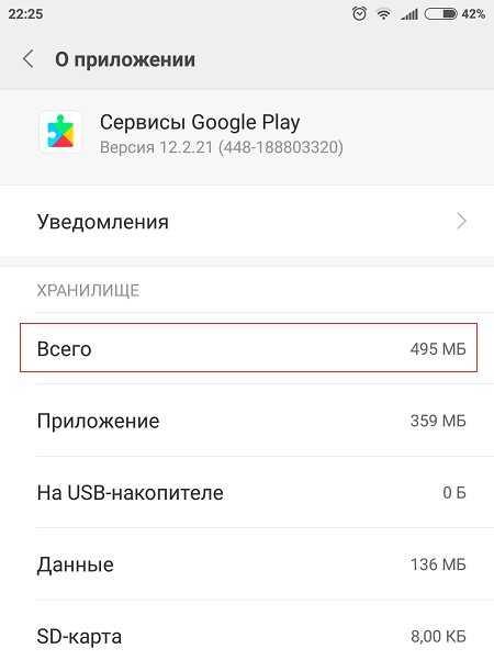 Cервисы google play — как обновить