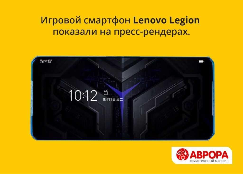 Игровой смартфон lenovo legion с необычной боковой камерой показали на официальных рендерах