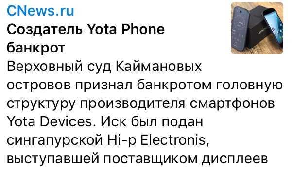 Создатель yota phone банкрот - cnews