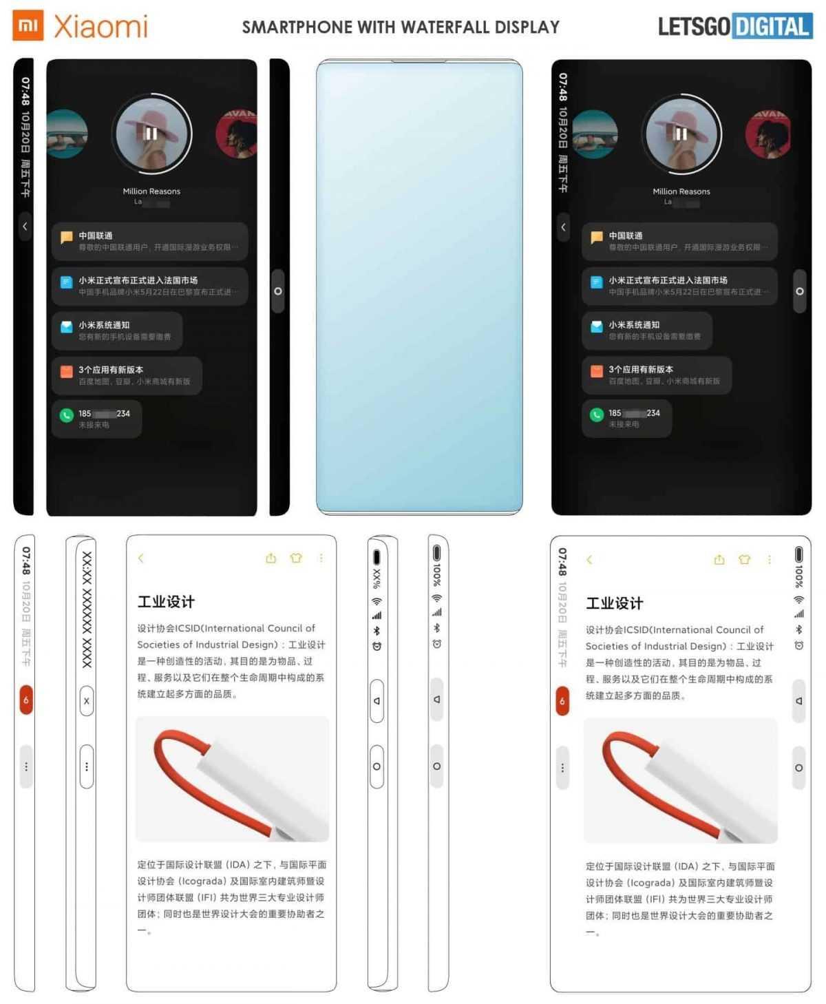Новый патент и новый дизайн для складного смартфона xiaomi