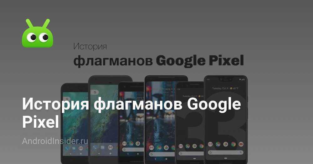 Старые флагманы на android, которые стоит купить в 2020 году - androidinsider.ru