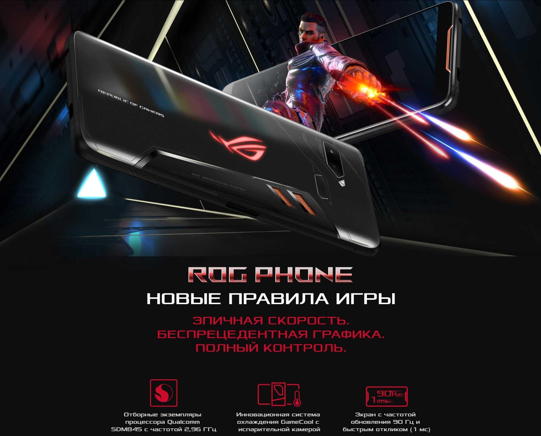 Обзор asus rog phone 3 — характеристики, отличия от предыдущего поколения и цены