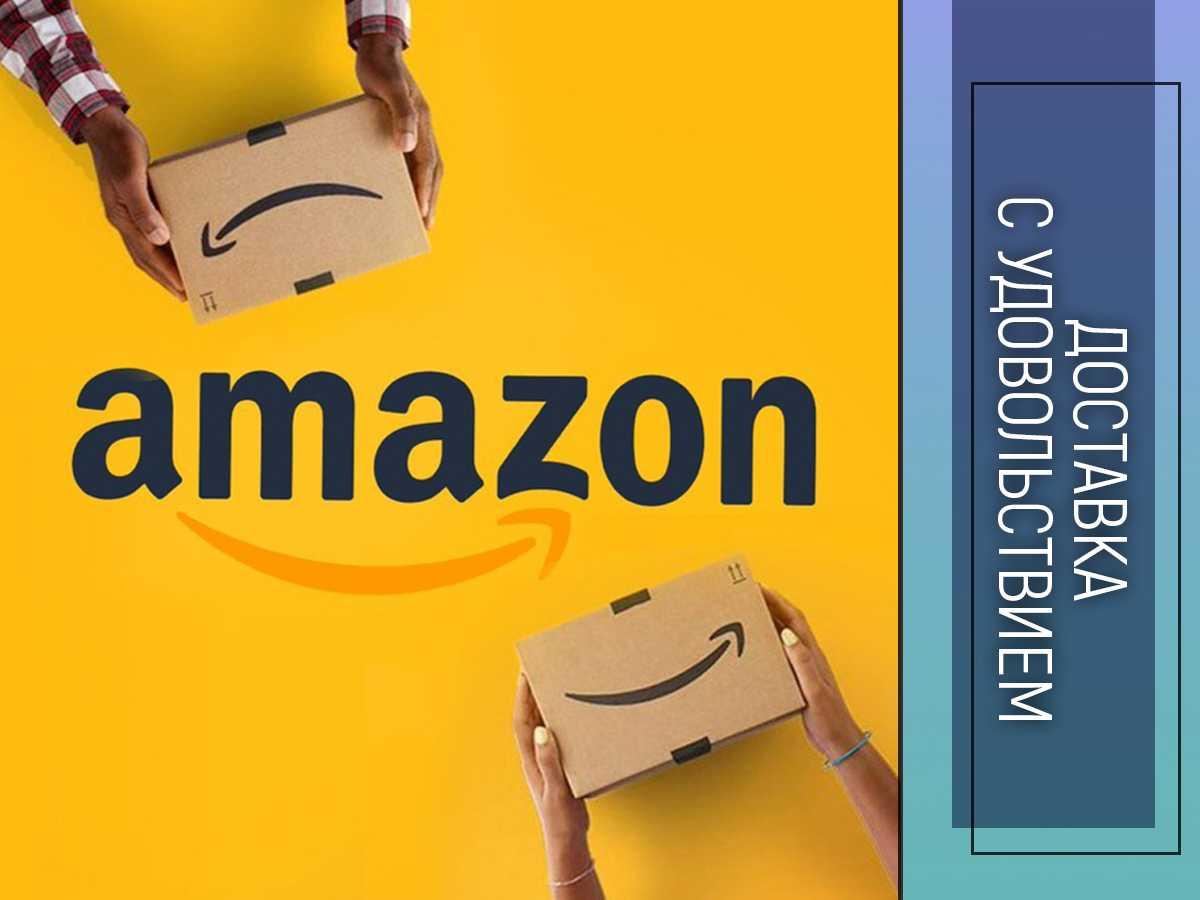 Как продавать на амазоне? маркетинг и анализ конкурентов